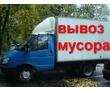 Вывоз мусора, уборка чердкав подвалов, строительный бытовой хлам, фото — «Реклама Севастополя»