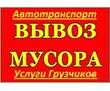 вывоз мусора выполняется автомобилями Зил Камаз Газель, фото — «Реклама Севастополя»