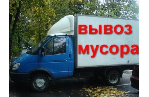 Вывоз мусора старая мебель строительный мусор с квартиры и гаража, фото — «Реклама Севастополя»