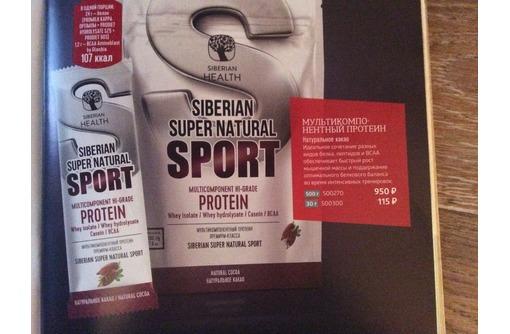 Выбирай правильный протеин, фото — «Реклама Симферополя»