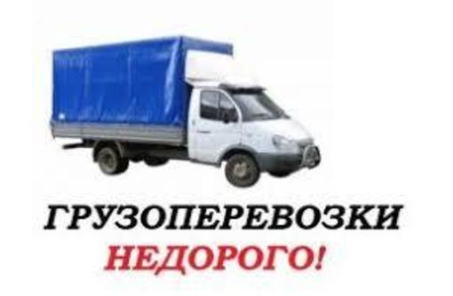НЕДОРОГО Грузоперевозки.Вывоз строймусора.Перевозка мебели,хлама.Услуги грузчиков.Переезды.Доставка., фото — «Реклама Севастополя»