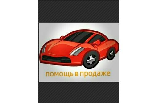 Помогу продать автомобиль., фото — «Реклама Севастополя»