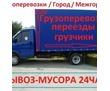 НЕДОРОГО Грузоперевозки.Вывоз строймусора.Услуги грузчиков.Переезды.Вывоз хлама., фото — «Реклама Севастополя»