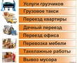 квартирные переезды,грузоперевозка грузчики, фото — «Реклама Севастополя»