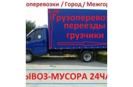 НЕДОРОГО Грузоперевозки.Вывоз строймусора,веток,травы.Услуги грузчиков.Переезды.Доставка.Вывоз ХЛАМА, фото — «Реклама Севастополя»