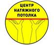 Центр натяжного потолка №1 в Крыму!, фото — «Реклама Севастополя»