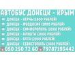 Автобус Донецк - Крым. Tandem Tour, фото — «Реклама Севастополя»