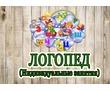"""Логопедический клуб """"Родное слово"""" в Севастополе – : развиваем речь правильно, фото — «Реклама Севастополя»"""