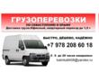 Грузоперевозки НЕ на Повозке до 1.5 т по Севастополю и Крыму;, фото — «Реклама Севастополя»