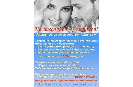 Импланты Нобель с международной гарантией! Симферополь., фото — «Реклама Симферополя»