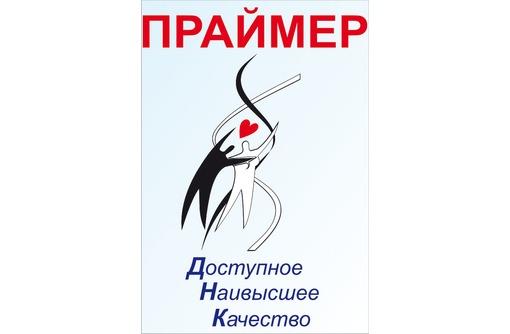 Медицинский центр в Крыму – «Праймер»: консультация специалистов,проведение уникальных исследований, фото — «Реклама Симферополя»