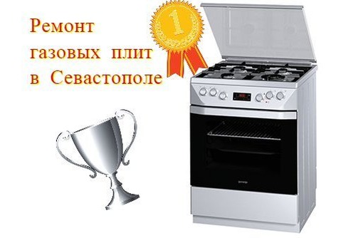Ремонт газовых плит, варочных поверхностей и духовых шкафов., фото — «Реклама Севастополя»