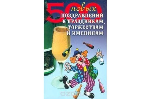 Продам; Книга - 500 поздравлений, фото — «Реклама Бахчисарая»