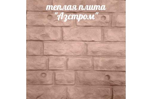 Фасадные термопанели Азстром, Отделка+утепление, фото — «Реклама Евпатории»