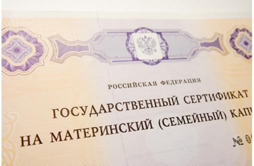 Использование Материнского капитала в Щелкино, фото — «Реклама Щелкино»