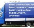 предлагаем услуги по вывозу мусора.хлам бетон окна стяжка., фото — «Реклама Севастополя»