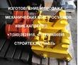БСМ квик каплер Hyundai R220 R200 механический продажа, фото — «Реклама Севастополя»