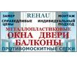 REHAU Окна-Двери-Балконы в Севастополе, фото — «Реклама Севастополя»