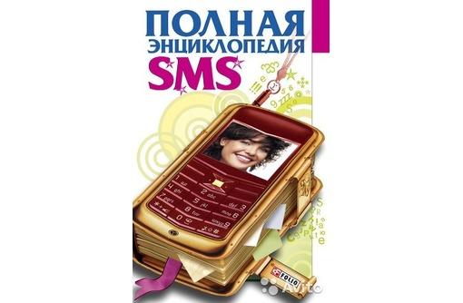 Продам; Книга - Полная энциклопедия SMS  Ю. А. Иванова, фото — «Реклама Бахчисарая»