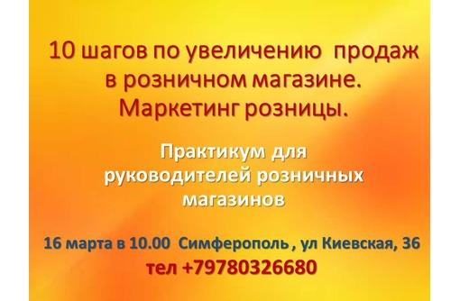 10 шагов по увеличению  продаж  в розничном магазине.   Маркетинг розницы., фото — «Реклама Севастополя»