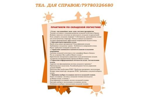 Практикум по складской логистике, фото — «Реклама Севастополя»