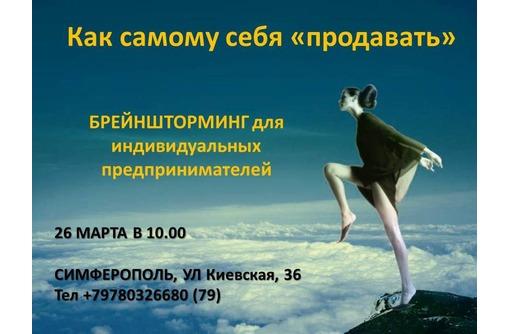 «Персональный брендинг» - брейншторм для индивидуальных предпринимателей, фото — «Реклама Севастополя»