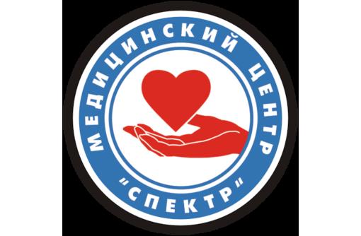 Медицинские услуги в Крыму – медицинский центр «Спектр», опытные специалисты, новейшее оборудование!, фото — «Реклама Феодосии»