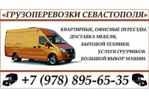 Грузоперевозки. Квартирные, офисные переезды, в Севастополе, грузчики, фото — «Реклама Севастополя»