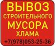 Вывоз мусора в Севастополе. Доставка воды. Услуги спецтехники., фото — «Реклама Севастополя»