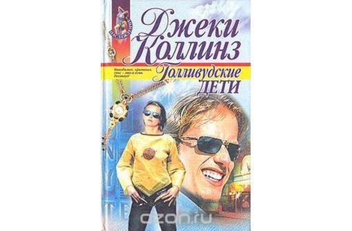 Продам; Книга - Голливудские дети -Джеки Коллинз, фото — «Реклама Бахчисарая»