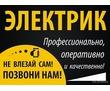 Ремонт электрооборудования, фото — «Реклама Севастополя»