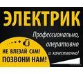 Ремонт электрооборудования - Электрика в Севастополе
