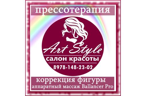 ПОХУДЕНИЕ .Лимфодренажный массаж-прессотерапия на Баллансере 505, фото — «Реклама Севастополя»