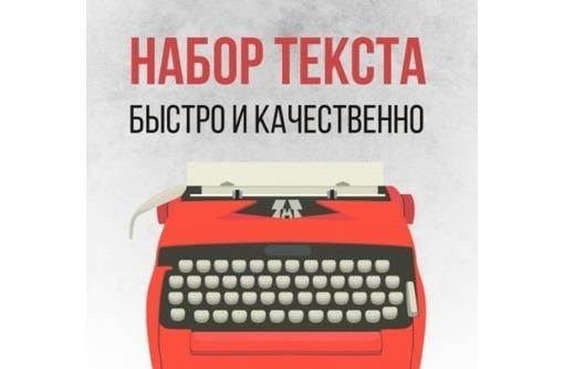 Наберу текст (с фото или скана), фото — «Реклама Севастополя»