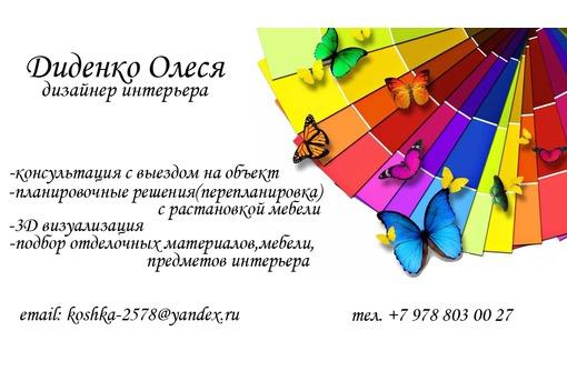 Дизайн-проект Вашего дома., фото — «Реклама Севастополя»