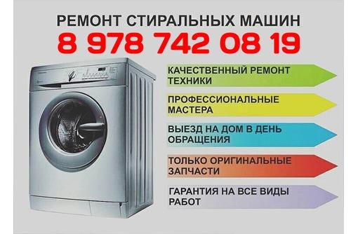 Ремонт стиральных машин, чистка и ремонт бойлеров в Севастополе – быстро и недорого, фото — «Реклама Севастополя»