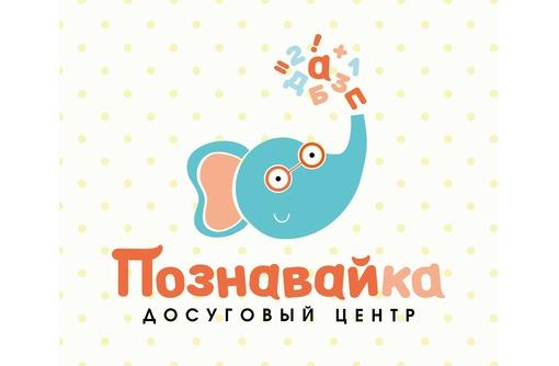 Развивающий досуговый центр «Познавайка»: увлекательные занятия, индивидуальный подход, фото — «Реклама Севастополя»