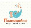 """Развивающие занятия для детей в Севастополе, Детский Центр """"Познавайка"""" - Детские развивающие центры в Севастополе"""
