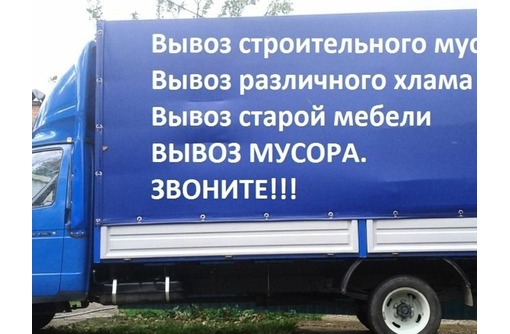 Вывоз мусора с грузчиками.спук и вывоз строительного мусора, фото — «Реклама Севастополя»