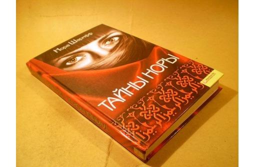 Книга  Нора Шарифф  -  Тайны Норы., фото — «Реклама Бахчисарая»