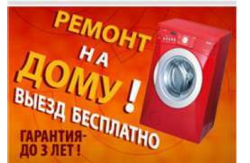 профессиональный ремонт стиральных  МАШИН АВТОМАТОВ, фото — «Реклама Керчи»