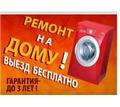 Thumb_big_441488184_1_261x203_remont-stiralnyh-mashin-diagnostika-odessa