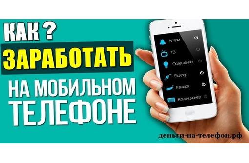 Заработок на просмотре рекламы от 1000 рублей в день, фото — «Реклама Симферополя»