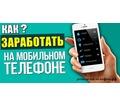 Thumb_big_kak-zarabotat-na-mobilnom-telefone-800x400