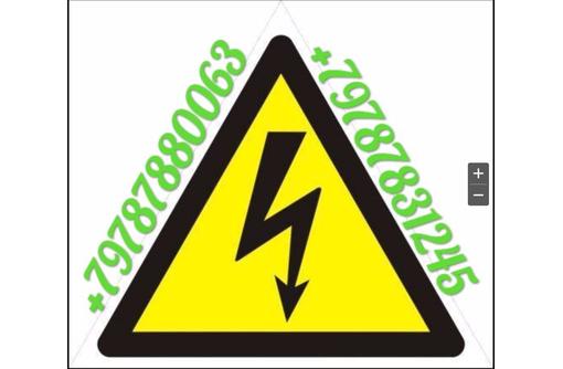 Услуги по электрике без выходных 24/7, фото — «Реклама Севастополя»