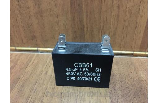 Конденсатор 4,5 мкФ 450V SBB61В, фото — «Реклама Севастополя»