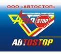 Техосмотр, автострахование ОСАГО на все виды транспорта - Грузовые перевозки в Симферополе