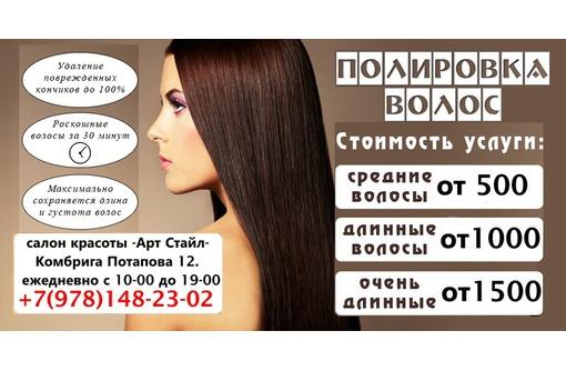 Лечение и восстановление волос в Севастополе.Минерализация волос в салоне красоты Арт Стайл.Потапова, фото — «Реклама Севастополя»