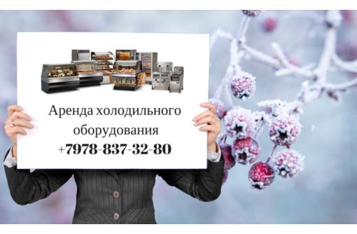 Аренда холодильного оборудования в Севастополе, фото — «Реклама Севастополя»