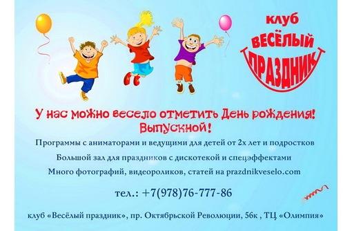 Выпускной 4 класс в Севастополе с дискотекой, фото — «Реклама Севастополя»